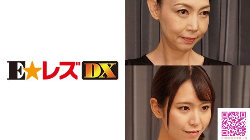 335ELDX-064 中尾様 29歳